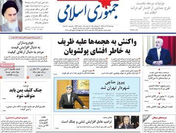 صفحه اول روزنامههای چهارشنبه ۲۳ آبان در تصرف ظریف و حناچی