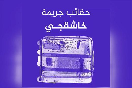 فیلم | اره مخصوص و وسایل برنده در چمدان عاملان قتل خاشقچی!