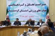 ادارات ملزم به حمایت از هیئت های ورزشی کردستان هستند