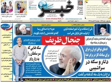 صفحه اول روزنامههای پنجشنبه ۲۴ آبان ۹۷