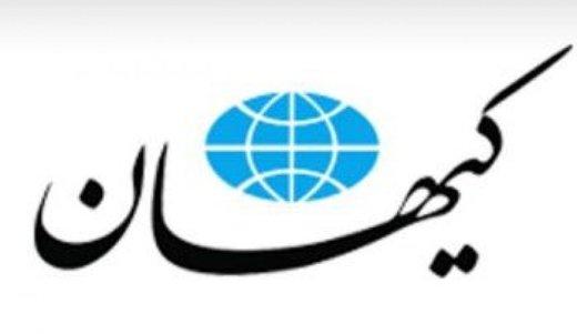 واکنش کیهان به پیشنهاد برگزاری رفراندوم توسط رئیس جمهور