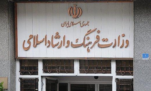 منظورمان نام ایرانی بود، نه فارسی/ توضیح وزارت فرهنگ و ارشاد اسلامی درباره حاشیههای یک خبر