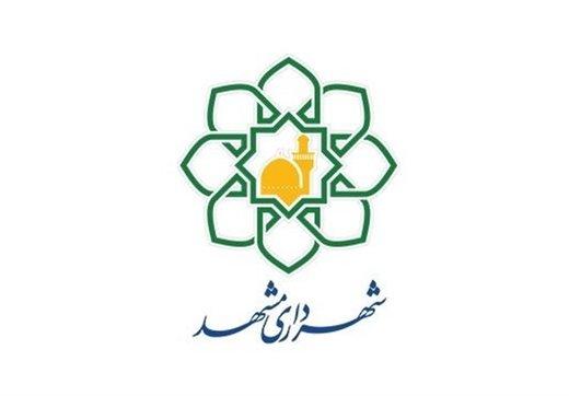 مشهد، مدیریت شهری برتر در دسترسی آزاد به اطلاعات