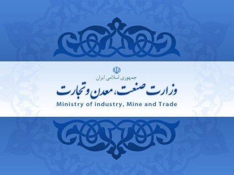 تفکیک وزارت بازرگانی از صنعت و معدن چقدر خرج دارد؟