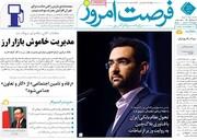 صفحه اول روزنامههای شنبه ۲۶ آبان ۹۷