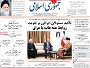 صفحه اول روزنامههای یکشنبه ۲۷ آبان ۹۷