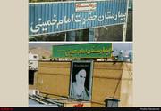 کارکنان بیمارستان امام خمینی کرج بازهم اعتراض کردند