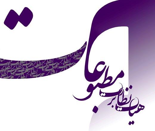 تیتر «وطن امروز» تذکر گرفت/ موافقت با صدور مجوز ۵۶ رسانه