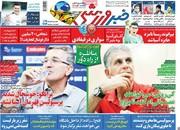 صفحه اول روزنامههای دوشنبه ۲۸ آبان ۹۷