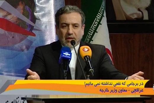 فیلم | تحریف کثیف جملات عراقچی در شبکه ۳