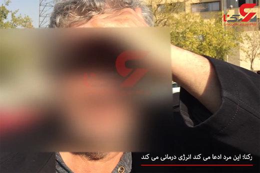 فیلم | مجرم قدیمی تهران که حالا انرژی درمانی میکند!