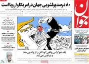 صفحه اول روزنامههای چهارشنبه ۳۰ آبان ۹۷