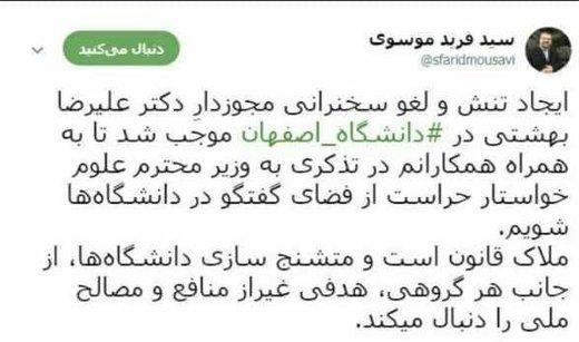 تصویر | واکنش عضو فراکسیون امید به اتفاقات دانشگاه اصفهان