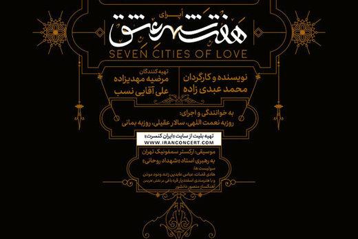 هانیه توسلی و محمدرضا فروتن در اپرای «هفت شهر عشق»