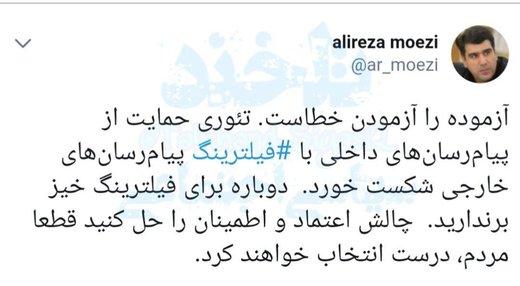 تصویر   کنایه سنگین دبیر شورای اطلاع رسانی دولت به موافقان فیلترینگ