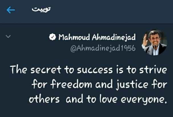 تصویر | راز موفقیت از نگاه محمود احمدینژاد