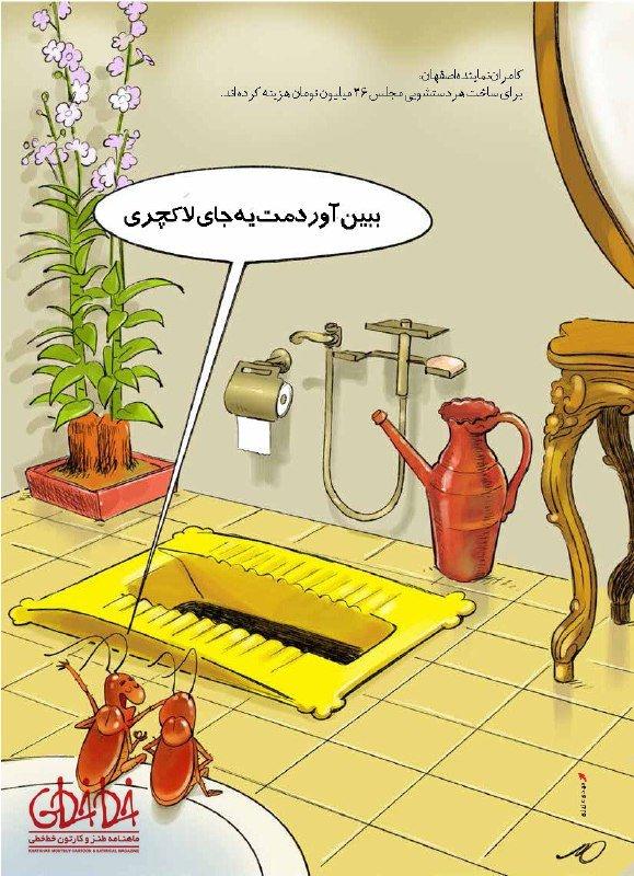 توالت لاکچری