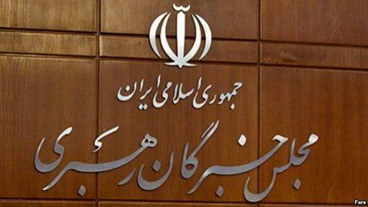 بررسی وضعیت فضای مجازی در مجلس خبرگان