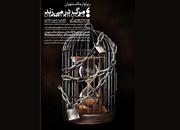 یک درام کمدی از وودی آلن روی صحنه مکتب تهران