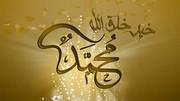 ماه فرو ماند از جمال محمد(ص)