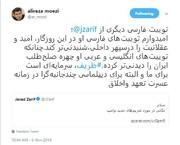 توئیتهای فارسی ظریف از نگاه علیرضا معزی