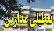 اطلاعیه تکمیلی تعطیلی مدارس در آذربایجانغربی