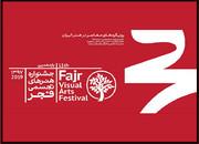 کدام استانها و کدام رشتهها در جشنواره تجسمی فجر پیشتاز هستند؟