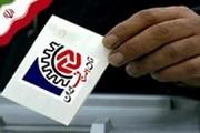 اعلام نتایج انتخابات هیأت رئیسه هفتمین دوره اتاق اصناف ایران