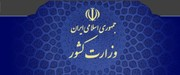 واکنش وزارت کشور در پی ادعای محسن رضایی به وجود نفوذیهای آمریکا در وزارتخانهها: مستنداتتان را ارائه دهید