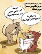 اینم واکنش موشها به مدیریت شهری تهران!