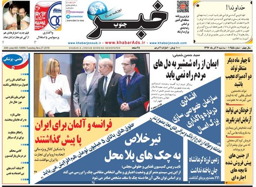 روزنامه های 6 آذر