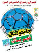 برگزاری مسابقات جام فوتسال شهر پاک با حضور مهمانان ویژه در یاسوج