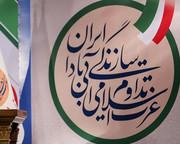 عکس | فرزندان مرحوم هاشمی در کنگره کارگزاران کنار چه کسی نشستند؟