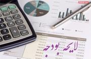 لایحه بودجه در راه مجلس/ ایرانیها چقدر مالیات خواهند داد؟