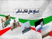 استان چهارمحال وبختیاری در قبل از پیروزی انقلاب اسلامی دراوج محرومیت بود