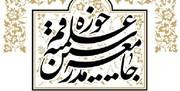جامعه مدرسین حوزه علمیه قم رای دادگاه کویت علیه «شیخ حسین معتوق» را محکوم کرد