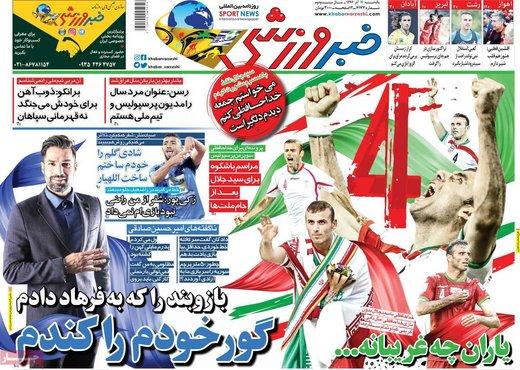 روزنامه های11آذر97