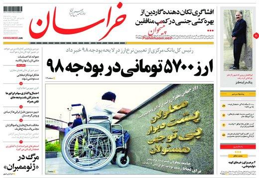 روزنامه های12آذر