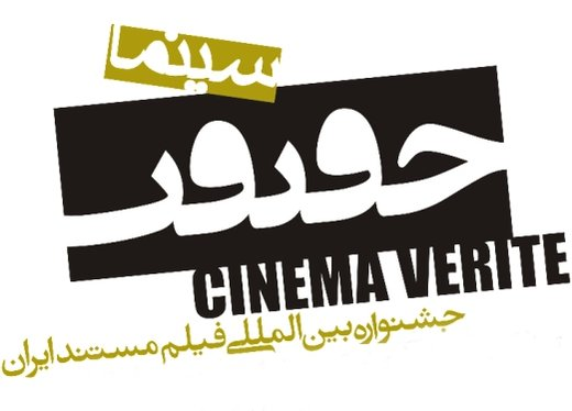۱۵ مدیر جشنوارههای جهانی به سینماحقیقت میآیند