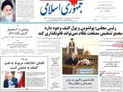 سخنان لاریجانی درباره پولشویی و مخالفت با قانونگذاری مجمع تشخیص، تیتر اصلی روزنامههای روز ۱۳ آذر