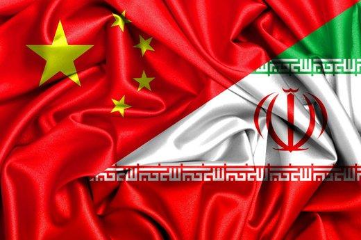 العلاقات الاقتصادية بين الصين وايران مستقرة و متنامية