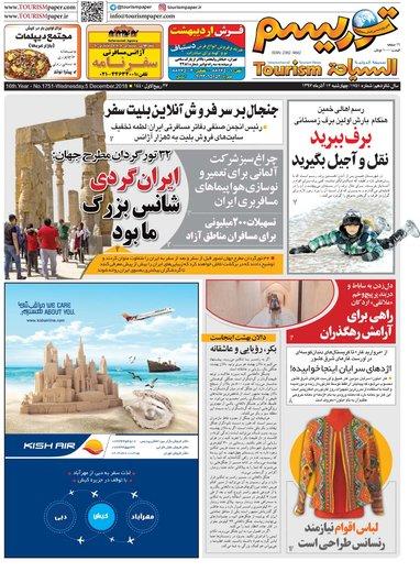 روزنامه های 14آذر