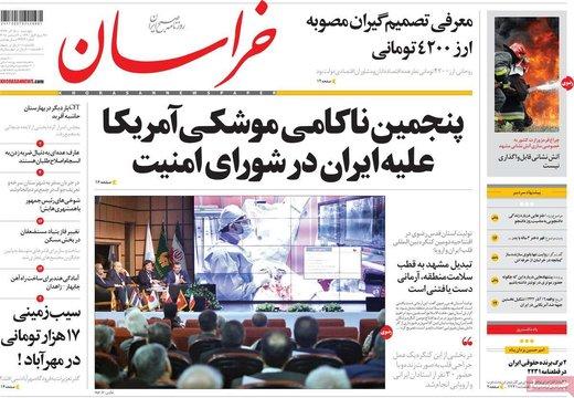 روزنامه های 15آذر