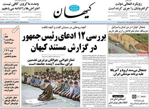 روزنامه های 15 آذر