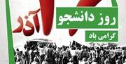 حزب اعتماد ملی: جنبش دانشجویی باید تحلیل علمی عاری از افراطگرایی ارائه کند