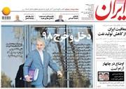 صفحه اول روزنامههای شنبه ۱۷ آذز ۹۷