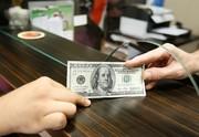 حباب دلار چه زمانی تخلیه میشود؟