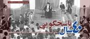 گزارشی از ۴۰ سال پرسش و پاسخ رهبر انقلاب با دانشجویان