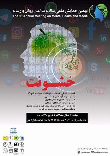 نهمین همایش علمی سلامت روان و رسانه با موضوع «خشونت» برگزار میشود