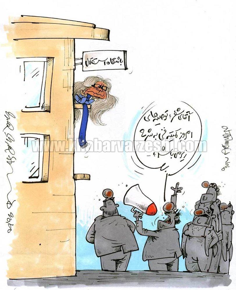 شفر و کمیته فنی